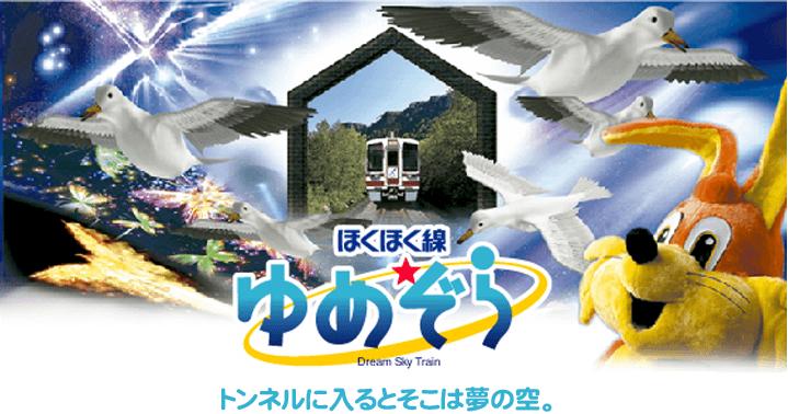 http://www.hokuhoku.co.jp/img/yumezora/yumezora_img01.png